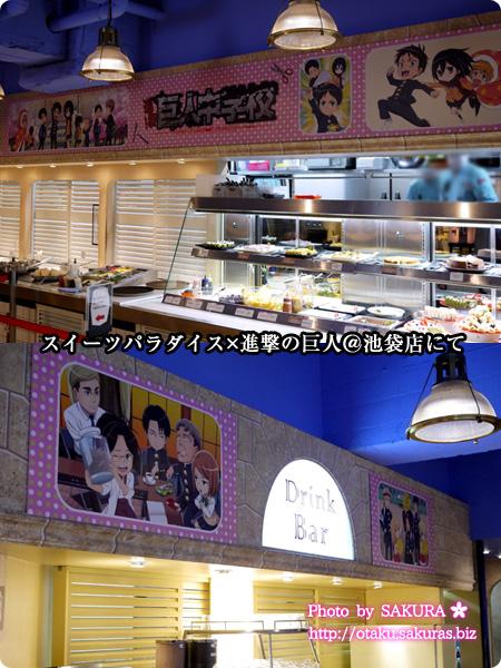 スイーツパラダイス×進撃の巨人コラボ スイパラバイキング形式の食べ放題店内