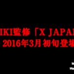 YOSHIKI監修「X JAPANくじ」2016年3月初旬登場!