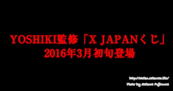 YOSHIKI監修「X JAPANくじ」2016年3月初旬登場