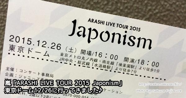 嵐「ARASHI LIVE TOUR 2015 Japonism」東京ドーム12/26に行ってきました♪