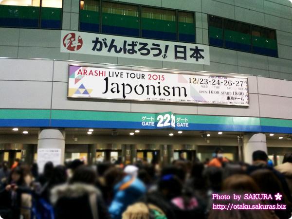 嵐「ARASHI LIVE TOUR 2015 Japonism」東京ドーム公演 正面入口