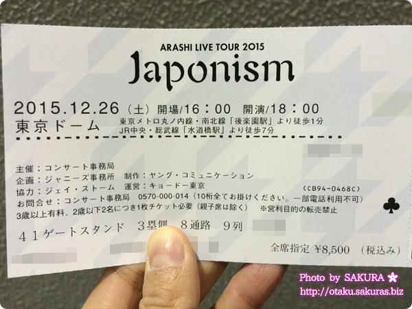 嵐「ARASHI LIVE TOUR 2015 Japonism」東京ドーム公演チケット