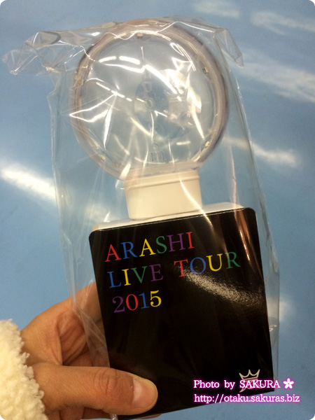 嵐「ARASHI LIVE TOUR 2015 Japonism」 絶好調超!!!!ライト ペンライト