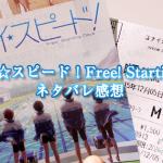 映画ハイ☆スピード!Free! Starting Daysネタバレ感想