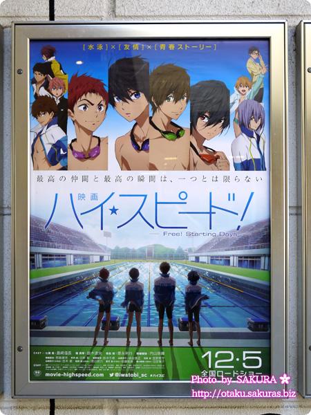 映画ハイ☆スピード!Free! Starting Days 映画館のパネル
