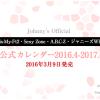 ジャニーズ事務所公認Hey!Say!JUMP、Kis-My-Ft2(キスマイ)、Sexy Zone(セクゾ)、A.B.C-Z(えび)、ジャニーズWEST(ジャニスト)、ジャニーズJr.ジャニーズ公式カレンダー2016.4-2017.3予約開始!2016年3月9日発売