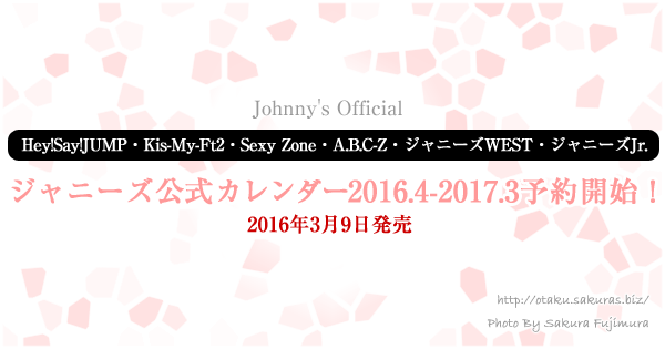 ジャニーズ公式カレンダー2016.4-2017.3予約開始!2016年3月9日発売
