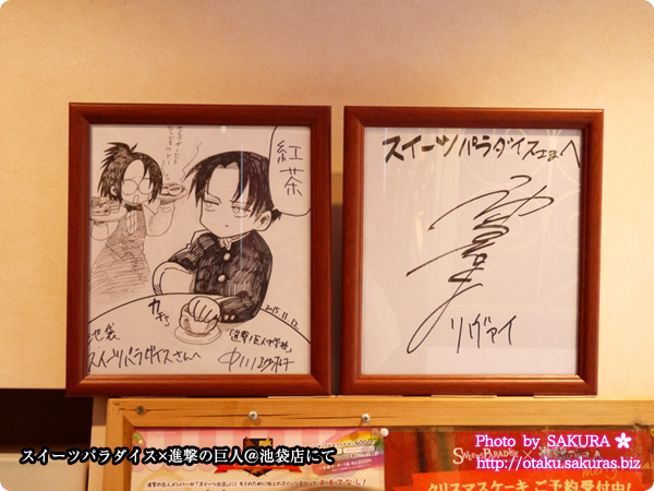 Sweets Paradise(スイーツパラダイス)×進撃の巨人 中川沙樹先生のサイン色紙とリヴァイのサイン色紙