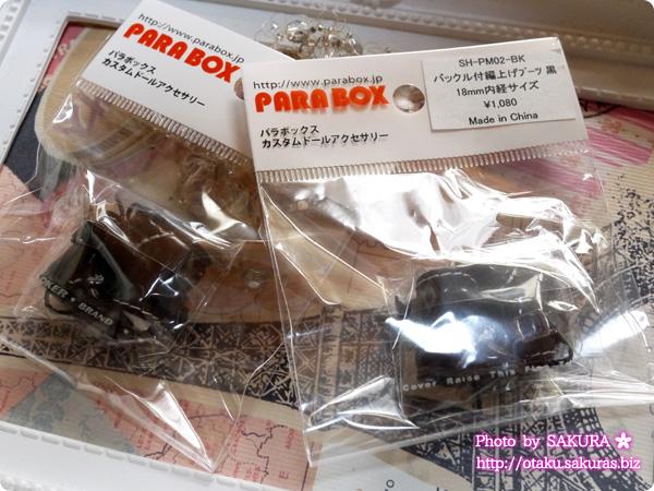 パラボックス MIMIWOO(香港)製 バックル付編上げブーツ 黒 内径18mm パッケージ