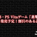 PS4・PS3・PS Vitaゲーム「進撃の巨人」2016年2月発売予定!割引のある通販予約も