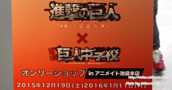 【進撃の巨人×巨人中学校オンリーショップ1/2】くすだまや展示をみてきたよ!