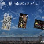 三井住友カード×進撃の巨人コラボ「進撃の巨人VISAカード」クレジットカードがついに登場!