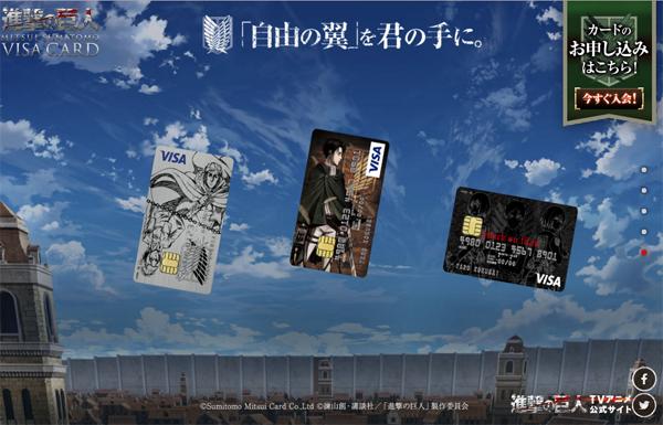 「自由の翼」を君の手に。三井住友カード×進撃の巨人のコラボ・クレジットカード「進撃の巨人VISAカード」登場
