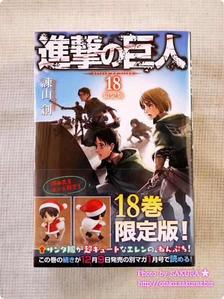 諌山 創 進撃の巨人18巻限定版 パッケージ全体