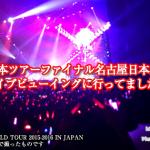 X JAPAN日本ツアーファイナル名古屋日本ガイシホールライブビューイングに行ってました!
