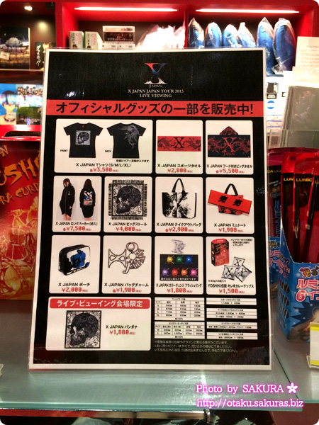 X JAPAN日本ツアーファイナル名古屋日本ガイシホールライブビューイング MOVIXさいたま X JAPANグッズ販売リスト