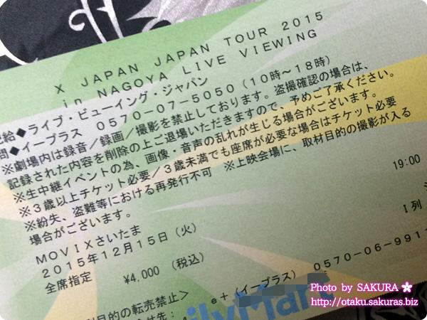 X JAPAN日本ツアーファイナル名古屋日本ガイシホールライブビューイング MOVIXさいたま チケット