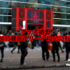 【グッズ感想】X JAPAN2015横浜アリーナ12/3に行ってきた!