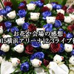 【お花と会場の感想】X JAPAN2015横浜アリーナ12/3ライブに行ってきた!2
