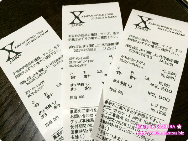 X JAPAN WORLD TOUR 2015-2016 IN JAPAN グッズのレシート