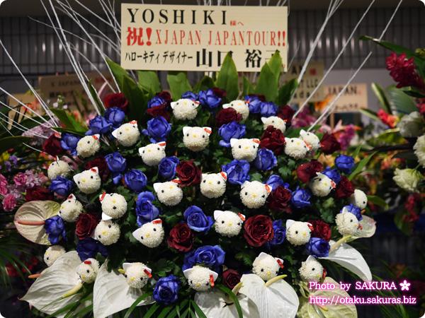 X JAPAN WORLD TOUR 2015-2016 IN JAPAN 横浜アリーナ 12/3  飾ってあったお花 ハローキティ 山口裕子さん