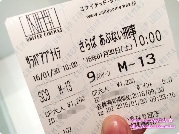 映画「さらば あぶない刑事」映画半券チケット