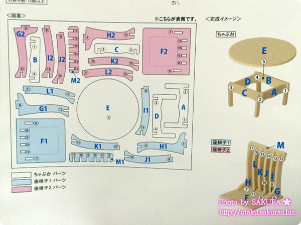 Can☆Do(キャンドゥ)のウッドクラフト 和室用 『ちゃぶ台と座椅子二脚』 作り方