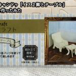 100円で買えるキャンドゥ『イス2脚とテーブル』ウッドクラフトを作ったみた