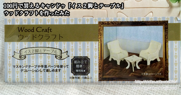 100円で買えるキャンドゥ『イス2脚とテーブル』 ウッドクラフトを作ったみた