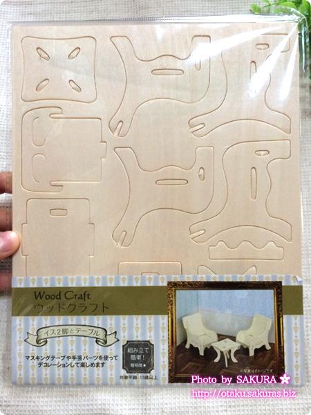 Can☆Do(キャンドゥ)のウッドクラフト イス2脚とテーブル パッケージ