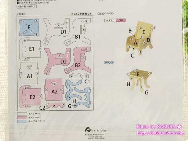 Can☆Do(キャンドゥ)のウッドクラフト イス2脚とテーブル 作り方
