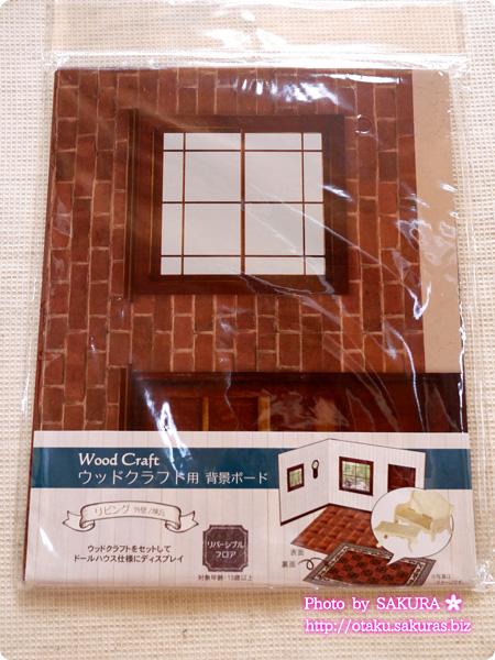 キャンドゥ ウッドクラフト用背景ボード リビング外壁/煉瓦 パッケージ