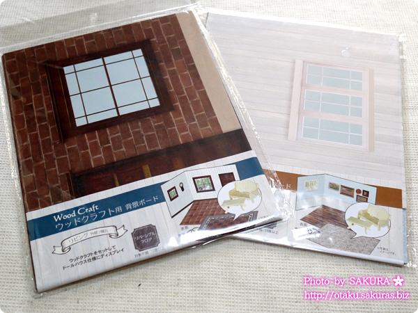 Can☆Do(キャンドゥ)のウッドクラフト用背景ボード 購入した2種類