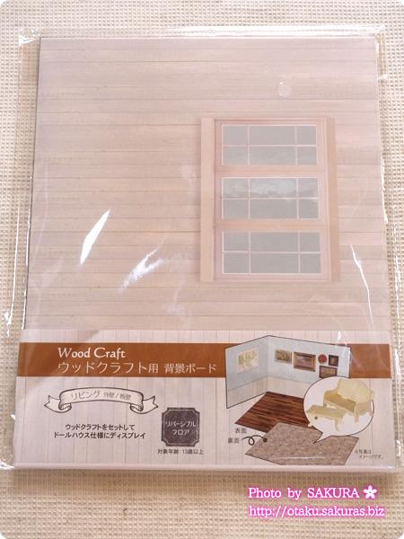 キャンドゥ ウッドクラフト用背景ボード リビング 外壁/板壁 パッケージ
