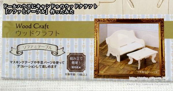 ドールハウスにキャンドゥのウッドクラフト「ソファとテーブル」作ってみた