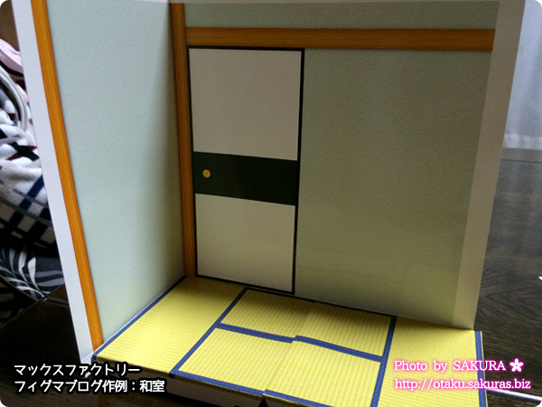 マックスファクトリー無料ダウンロードの『フィグマブログ作例:和室』 組立