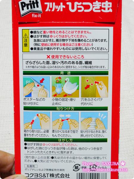 コクヨ「プリット ひっつき虫」 使用例は穴をあけたくない壁のポスター貼りや地震対策の小物の固定に