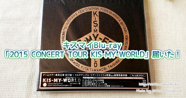 キスマイ「2015 CONCERT TOUR KI...