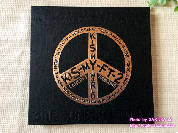 キスマイ「2015 CONCERT TOUR KIS-MY-WORLD(Blu-ray3枚組)」 初回仕様のスペシャルパッケージ仕様