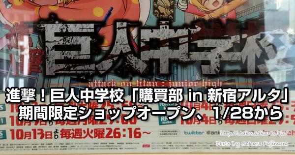 進撃!巨人中学校「購買部 in 新宿アルタ」期間限定ショップオープン、1/28から
