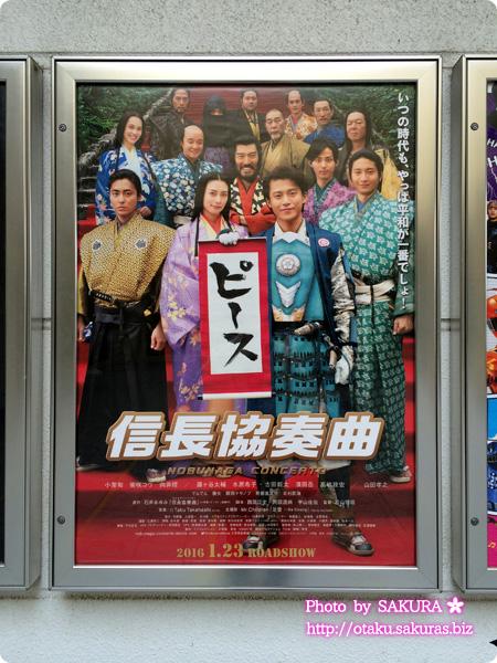 映画「信長協奏曲(のぶながコンツェルト)」 劇場パネル