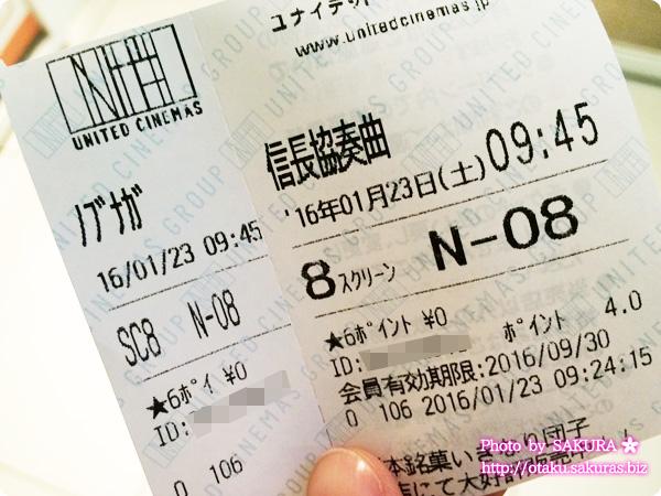 映画「信長協奏曲(のぶながコンツェルト)」 映画チケット半券