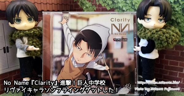 No Name「Clarity」進撃!巨人中学校リヴァイキャラソンをフライングゲットした!