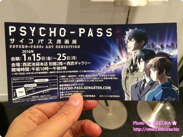 「サイコパス原画展」 グッズ付前売り券は1,000円、当日券の優待割引は600円