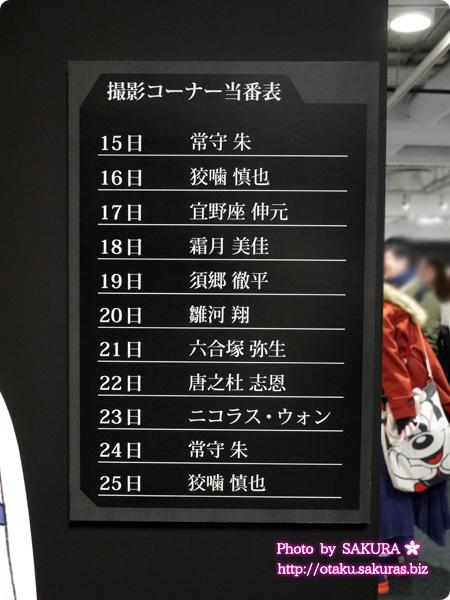 「サイコパス原画展」日替わりスタンディ登場スケジュール