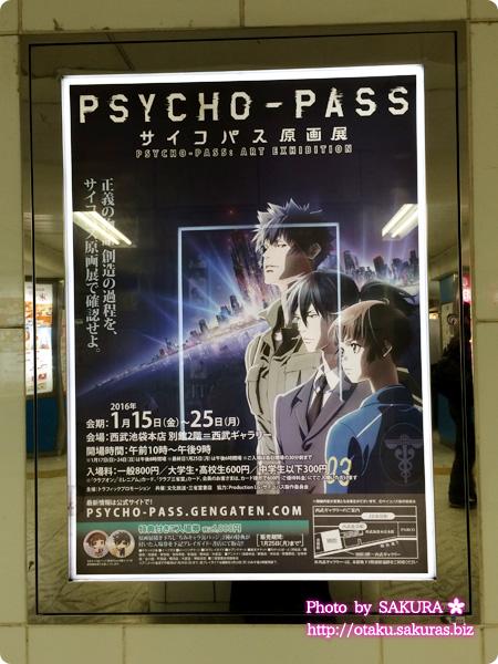 「サイコパス原画展」 池袋駅構内のポスター