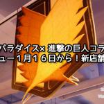 スイーツパラダイス×進撃の巨人新メニュー1月16日から!新店舗開催も