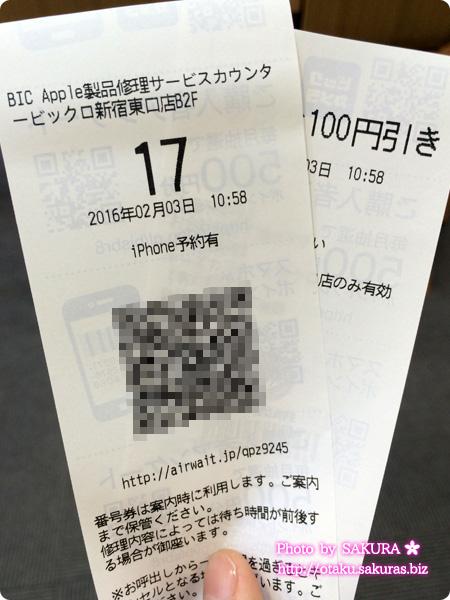 ビックロ(ビックカメラ新宿東口店) B2階 Apple正規サービスプロバイダ 受付完了