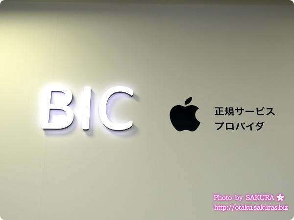 ビックロ(ビックカメラ新宿東口店) B2階 Apple正規サービスプロバイダはiPhoneの事前予約可能