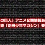 「進撃の巨人」アニメ2期情報あるか?3月9日発売「別冊少年マガジン」要チェック!